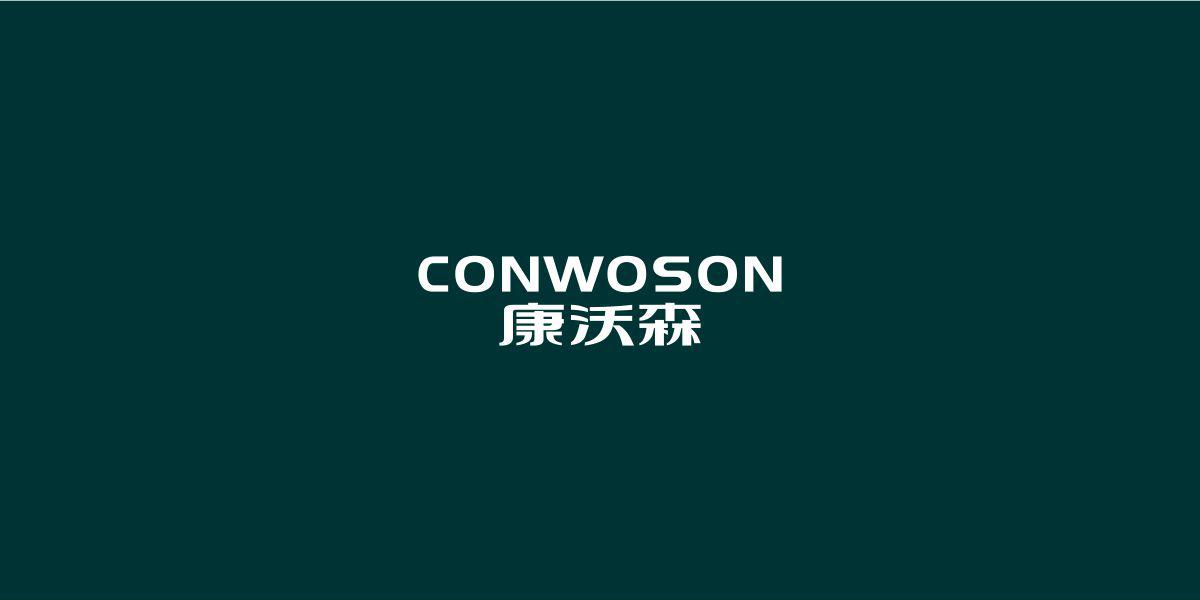 康沃森  CONWOSON商标设计稿