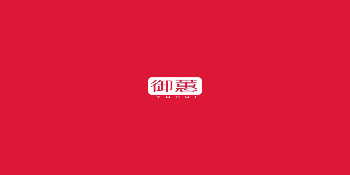 御蕙商标设计稿
