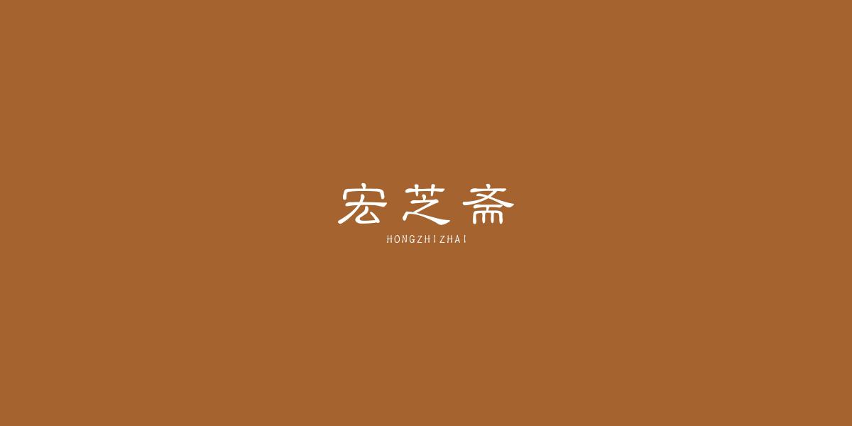 宏芝斋商标设计稿