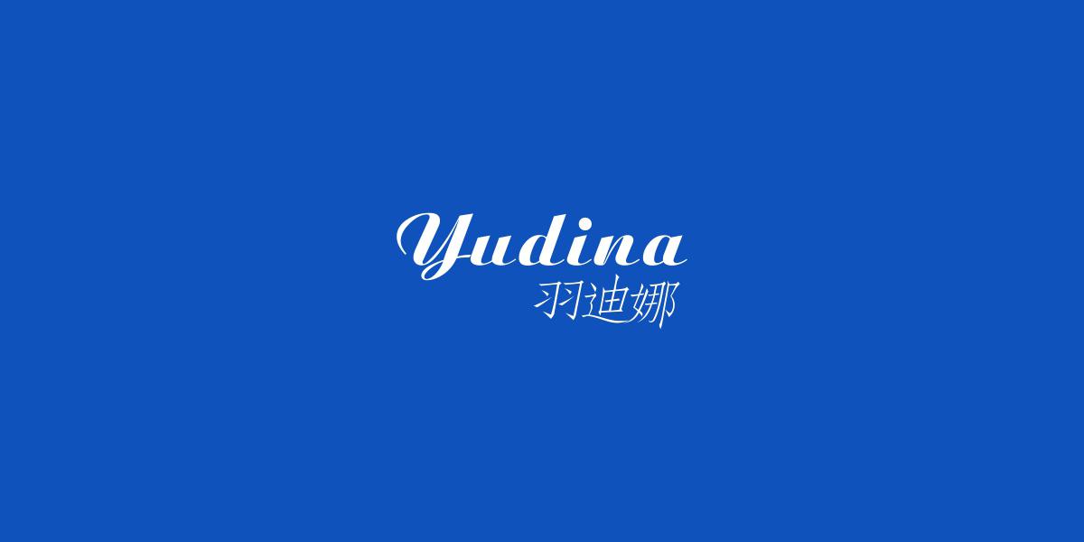 羽迪娜商标设计稿