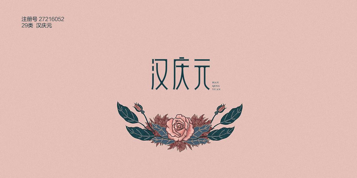 汉庆元商标设计稿