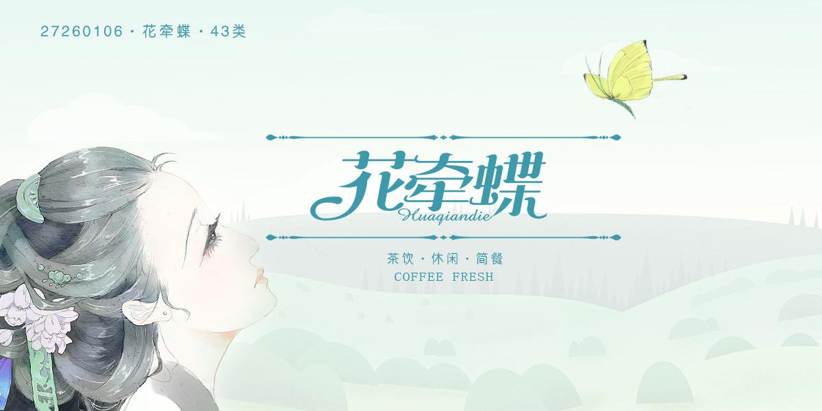 花牵蝶商标设计稿