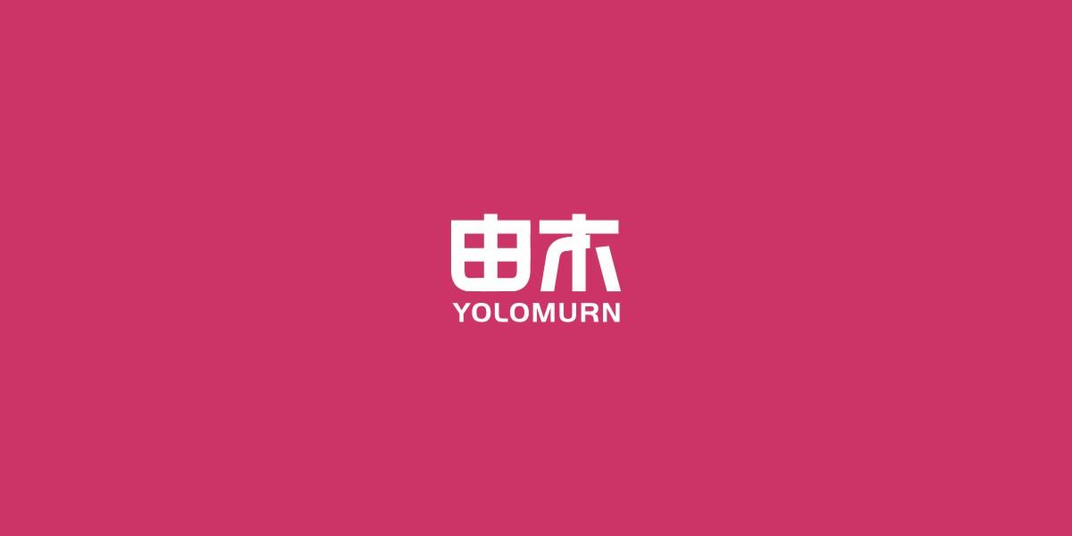 由木 YOLOMURN商标设计稿
