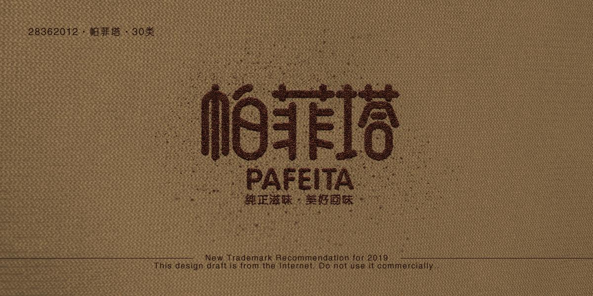 帕菲塔商标设计稿