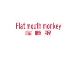 扁嘴猴 FLAT MOUTH MONKEY商标