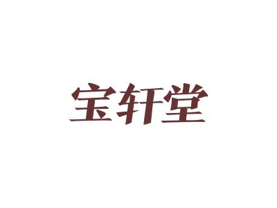 宝轩堂商标