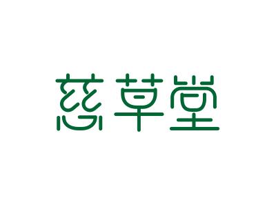 慈草堂商标