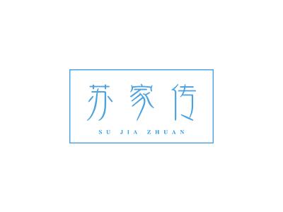 苏家传商标