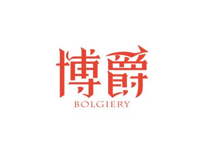 博爵 BOLGIERY