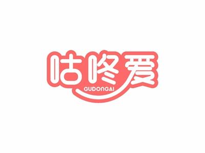 咕咚爱商标