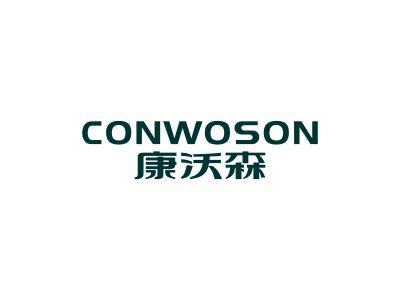 康沃森  CONWOSON商标