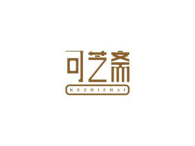 可芝斋商标
