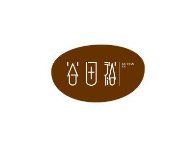 谷田裕商标