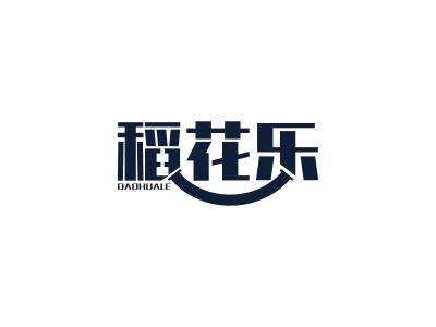 稻花乐商标