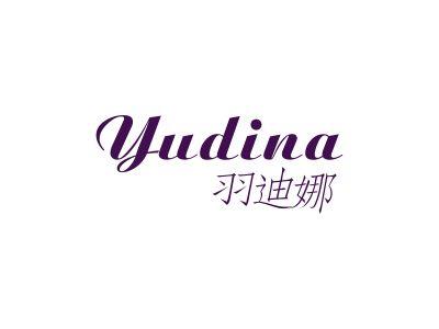 羽迪娜商标