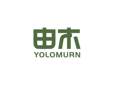 由木 YOLOMURN商标