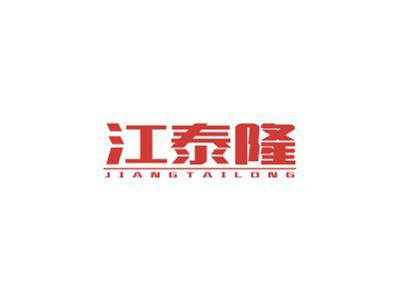 江泰隆商标