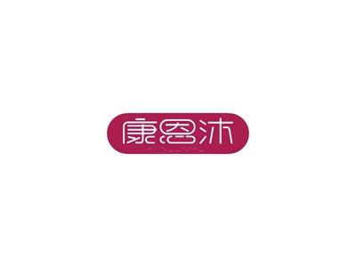 康恩沐商标
