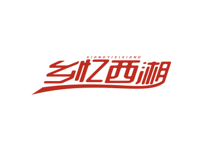 乡忆西湘商标
