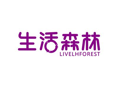 生活森林 LIVELHFOREST