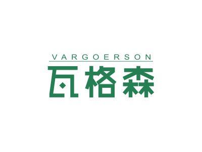 瓦格森 VARGOERSON