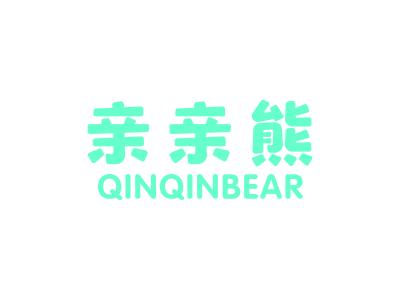 亲亲熊QINQINBEAR