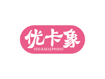 优卡象 YOUKAELEPHANT