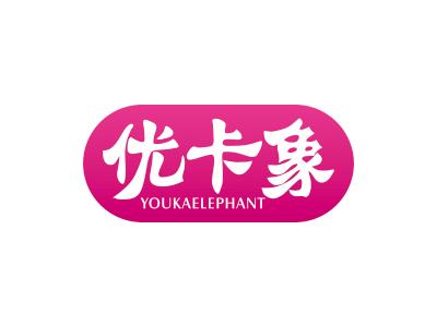 优卡象 YOUKAELEPHANT商标