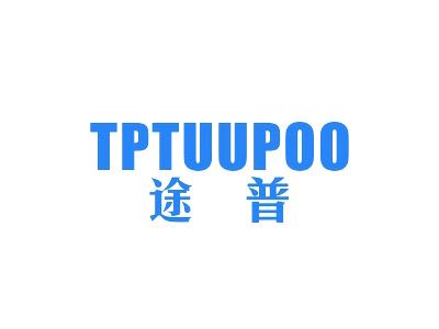 途普 TPTUUPOO