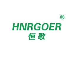 恒歌 HNRGOER