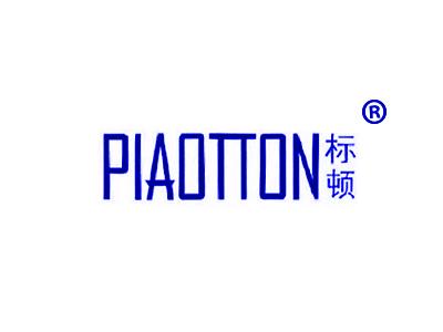 标顿 PIAOTTON