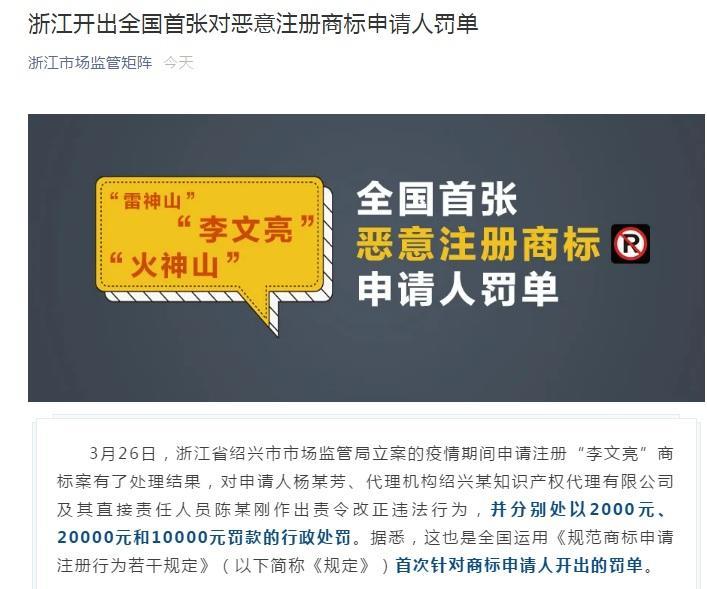 """全国首张!浙江对抢注""""李文亮""""商标开出罚..."""