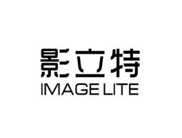 影立特 IMAGE LITE