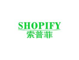 索普菲 SHOPIFY