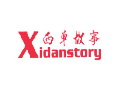 西单故事 XIDANSTORY