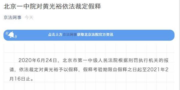 """黄光裕获准假释为""""国美""""商标纠纷案最大变数"""
