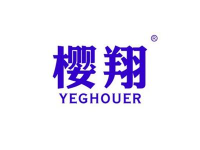 樱翔 YEGHOUER