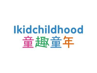童趣童年 IKIDCHILDHOOD