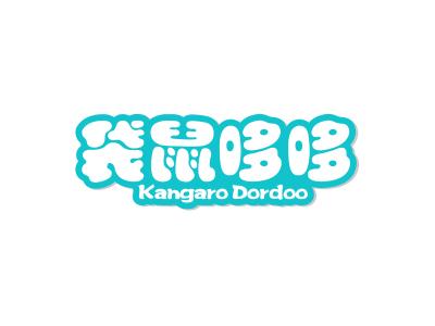 袋鼠哆哆 KANGARODORDOO