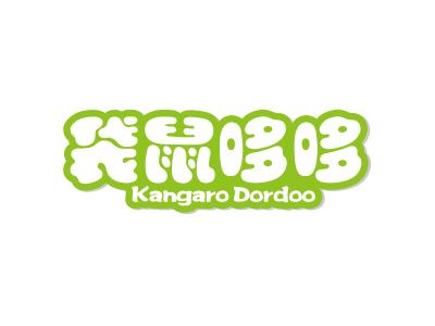 袋鼠哆哆 ANGARO DORDOO