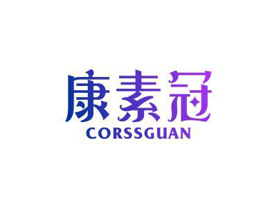 康素冠 CORSSGUAN