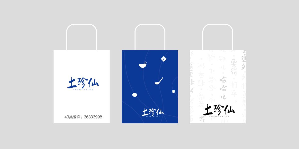 土珍仙商标设计稿