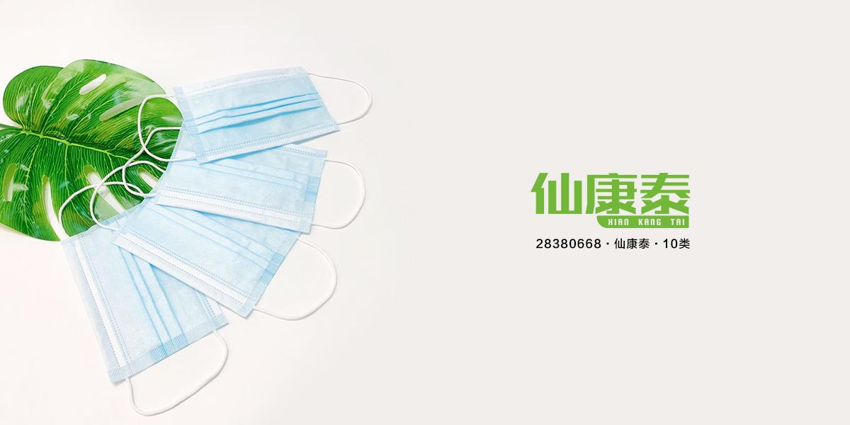 仙康泰商标设计稿