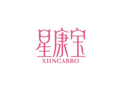星康宝 XIINCABBO商标