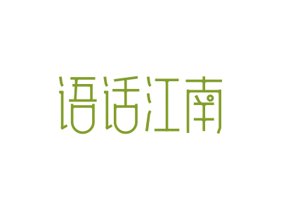 语话江南商标