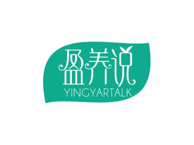 盈养说 YINGYARTALK商标