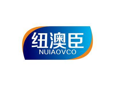 纽澳臣 NUIAOVCO