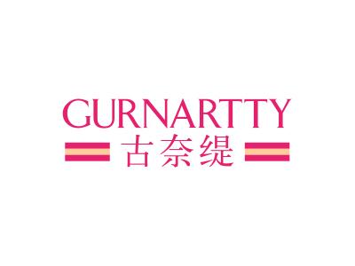 古奈缇 GURNARTTY