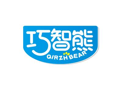 巧智熊QIRZHBEAR