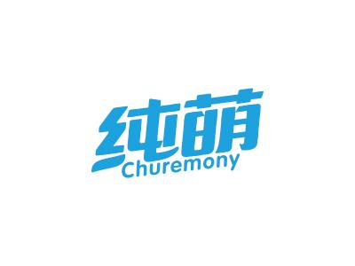 纯萌 CHUREMONY